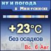 Ну и погода в Минусинске - Поминутный прогноз погоды